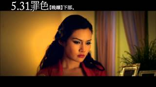 getlinkyoutube.com-晚孃下部 罪色電影片段首播 馬力歐裸胸情挑繼母 5 31上映