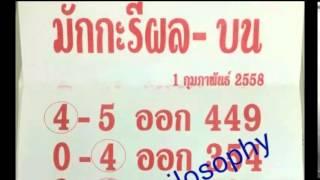 getlinkyoutube.com-หวยเด็ด เลขเด็ดงวดนี้ หวยซองมักกะรีผล บน-ล่าง 1/02/58