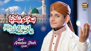 New Naat 2019   Syed Arsalan Shah   Hum Ko Bulana Ya Rasool Allah   Official Video   Heera Gold