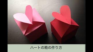 getlinkyoutube.com-ハートの箱の作り方ギフトボックス折り方