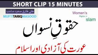getlinkyoutube.com-Huqooq-e-Niswah, Azaad Aurat aur Islam,Women Rights in Islam Mufti Tariq Masood