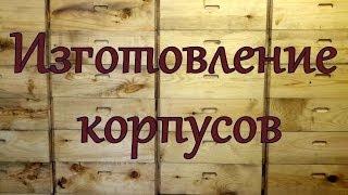 getlinkyoutube.com-Изготовление корпусов на рамку 145мм