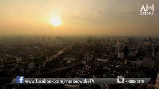 getlinkyoutube.com-MAKE AWAKE คุ้มค่าตื่นไปกับพระอาทิตย์ขึ้น ในกรุงเทพมหานคร