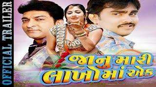 getlinkyoutube.com-Jaanu Mari Lakhoma Ek | Official Trailer | Jignesh Kaviraj, Naresh Kanodia | New Gujarati Movie 2016