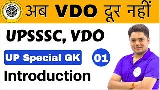 UP Special General Knowledge for UPSSSC, VDO by Sandeep Sir | Day 01 | Introduction