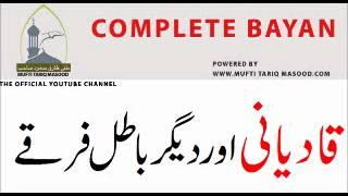 Qadyani Ahmadi Jamat e Ahmadiyya aur Degar Batil Firqay by Mufti Tariq Masood