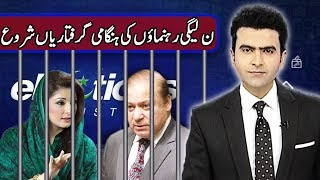 Elections Pakistan | Crackdown launched against PMLN workers | 12 July 2018 | Express News