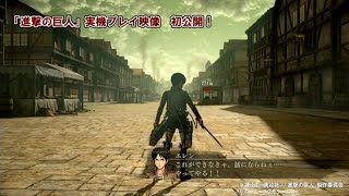 getlinkyoutube.com-ATTACK ON TITAN (PS4) - 8 minutes of Gameplay | TGS 2015