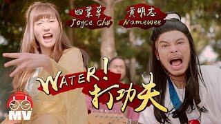 Water! 打功夫! - Namewee 黃明志 + Joyce Chu 四葉草@Red People (劍俠情緣手遊主題曲)