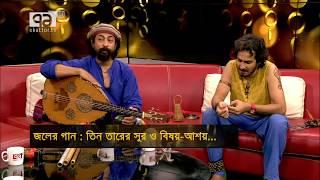 getlinkyoutube.com-Ekattor TV Joyotu Samia Rahman With Joler Gaan :: জলের গান