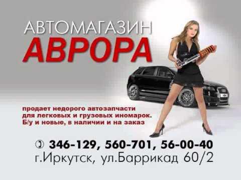 АВРОРА запчасти 02