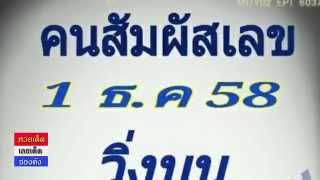 getlinkyoutube.com-หวยซองคนสัมผัสเลข งวดวันที่ 1/12/58 (เลขวิ่งผลงานเด่น)