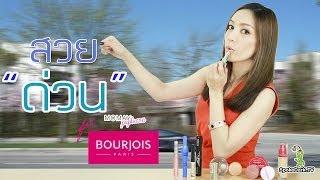 getlinkyoutube.com-โมเมพาเพลิน : สวยด่วน for Bourjois