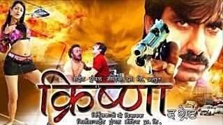 getlinkyoutube.com-Krishna The Great | कृष्णा | Full Dubbed Bhojpuri Movie 2015 | Ravi Teja, Trisha Krishnan | HD