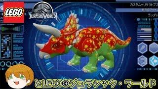 getlinkyoutube.com-【実況】もう俺達、恐竜でいいや【LEGO®ジュラシック・ワールド】 後編