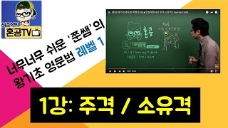 getlinkyoutube.com-[혼공] 왕기초영문법 Level 1 (1강)