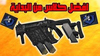 getlinkyoutube.com-كود 13 - افضل سلاح مع افضل كلاس و افضل بيرك من البداية في انفينت وارفير - Infinite Warfare CLASS