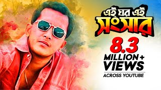 getlinkyoutube.com-Ei Ghor Ei Songsar | Bangla Movie | Bulbul Ahmed | Tomalica Karmakar | Salman Shah