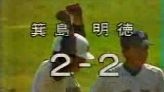 getlinkyoutube.com-1982年 第54回選抜高校野球大会2回戦 箕島(和歌山)-明徳(高知)
