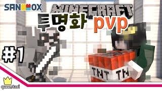 태퀸vs비빅 [퀸톨] 마인크래프트 pvp 컨텐츠 : 투명화 전투 ! #1