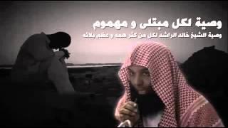 getlinkyoutube.com-ياصاحب الهم إن الهم منفرجٌ . خالد الراشد مؤثر لكل مهموم