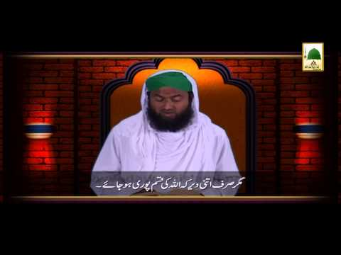 Promo - Jannat may Lay Janay Walay Ammal Ep#13 - Arabic Speech with Urdu Subtitle