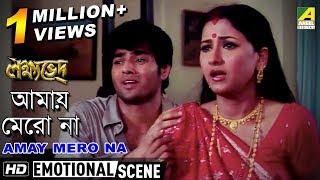 Amay Mero Na | Emotional Scene | Rachana Banerjee | Joy Mukherjee