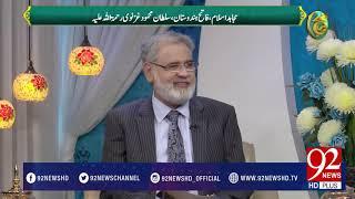 Subh e Noor (Sultan Mehmood Ghazanvi ) -20-02-2017- 92NewsHDPlus