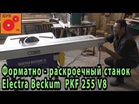 Restoration of an Elektra Beckum PKF 255 V8 Youtube Thumbnail