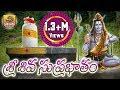Srisaila Mallikarjuna Suprabhatam | Srisaila Mallanna Songs New | Lord Shiva Devotional Songs Telugu