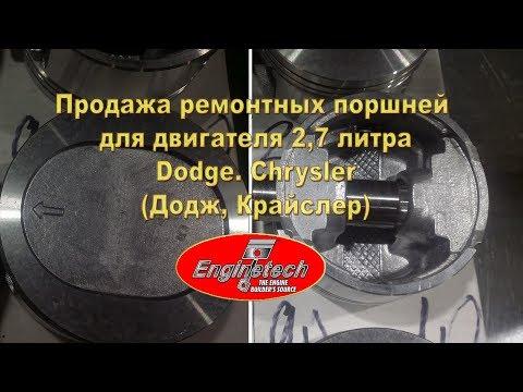 Продажа ремонтных поршней для двигателя 2.7 л. для Додж Караван и Крайслер Вояджер 98-10г.