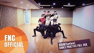 SF9 – 팡파레(Fanfare) 안무 연습영상(Dance Practice Video) Full Ver.