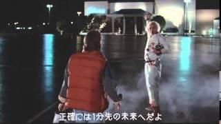 getlinkyoutube.com-【バック・トゥ・ザ・フューチャー】日本語吹き替え~4バージョン聴き比べ~
