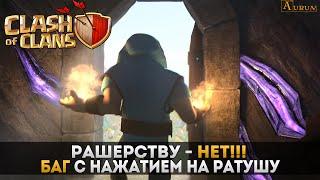 getlinkyoutube.com-Баг с нажатием на Ратушу | Clash of Clans