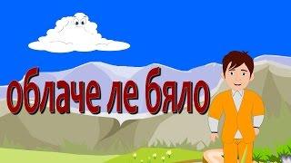 getlinkyoutube.com-Я кажи ми облаче ле бяло | Компилация 18 минути | Детски песнички | С текст