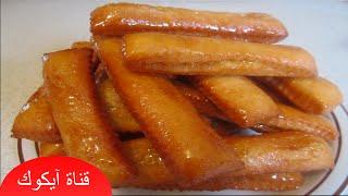 حلويات سهلة وسريعة مقلية ومعسلة |صبيعات معسلة