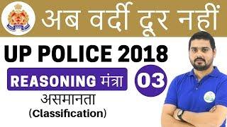 5:00 I UP Police Reasoning by Hitesh Sir I असमानता  (Classification) I Day #03