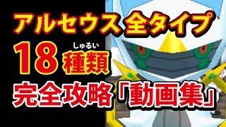 getlinkyoutube.com-【みんなのポケモンスクランブル】3DS アルセウス 全タイプ攻略集