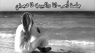 getlinkyoutube.com-والله الحبيب لما هجرني جلسة شباب ابحر بجودة CQ