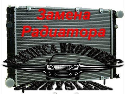 Замена радиатора на Chrysler Pacifica