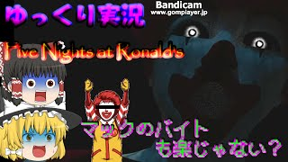 getlinkyoutube.com-【ゆっくり実況】Five Nights at Ronald's  マックのバイトも楽じゃない?!