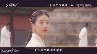 getlinkyoutube.com-Suzy - film Dorihwaga taster