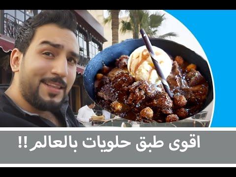 Friday Vlog #4 | اقوى طبق حلو بالعالم