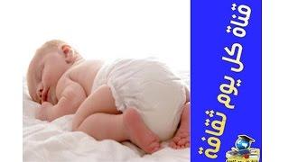 getlinkyoutube.com-تعرفى على مخاطر نوم الطفل على بطنه أو الجانبين نصائح مهمة لصحة طفلك