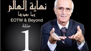 getlinkyoutube.com-نهاية العالم وما بعدها  -الحلقة 1- لماذا القرآن كلام الله؟
