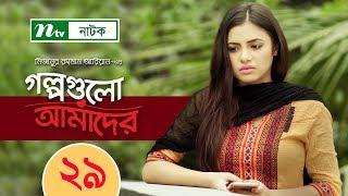 Bangla Natok   Golpogulo Amader, Episode 29   Apurba, Nadia   Directed by Mizanur Rahman Aryan