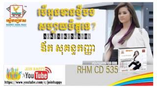 getlinkyoutube.com-07 Ber Oun Mean Nak Thmey Bong Sabay Jeth Ta Aok Sokunkanha RHM 535