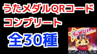 【うたメダル】全30種QRコードまとめコンプリート妖怪ウォッチバスターズ