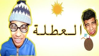 العطلة في المغرب -  مشاركة أمين حمادي  في مسابقة اليوتيوبرز (3) vacance au maroc