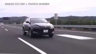 getlinkyoutube.com-TOYO TIRES : PROXES CF2 SUV × TOYOTA HARRIER